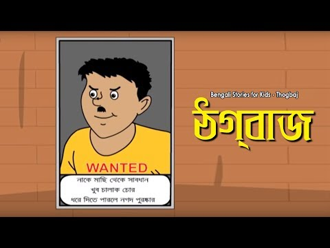 Thog Baj | Nonte Fonte Bengali Cartoon | Popular Bengali Comics | Animated Comedy Cartoon video