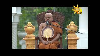 Hiru Dharma Pradeepaya - DARMA DESHANAWA | 2021- 04- 26