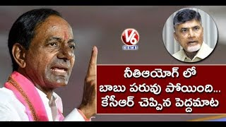 CM KCR Funny Comments On Chandrababu Naidu | KCR Press Meet In TRS Bhavan