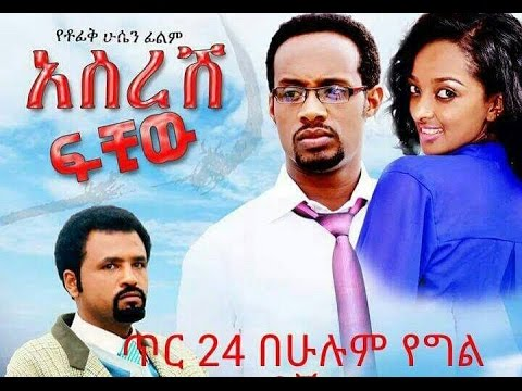Asiresh Fichiw - New Ethiopian Movie coming soon (Ethiopian Movie Trailer)