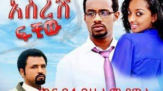 Asiresh Fichiw - New Ethiopian Movie coming soon (Ethiopian Movie Trailer)