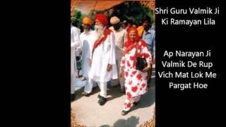 Ap Narayan Ji Valmik Ji De Rup Vich Mat Lok Me Pargat Hoe