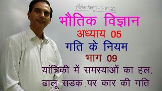 11 Physics in Hindi| NCERT Class 11 Physics|Law Of Motion| Chapter 5 Part 09