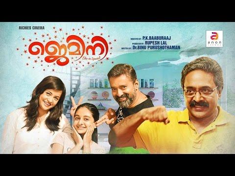 Malayalam Movie Trailer 2016 | GEMINI | Renji Panicker, Esther Anil | Malayalam Movie 2016