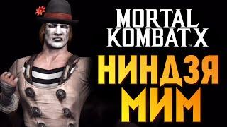 Mortal Kombat X -  Ниндзя - Мим Джонни Кейдж! (iOS)