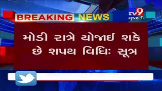 Goa can get 2 deputy CMs, Pramod Sawant likely to be the new CM: Sources- Tv9