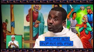 Ethiopan Ortodox Tewahido Gebrehail