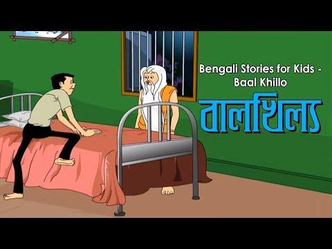 Baal Khillo   Nonte Fonte   Popular Bengali Comics Series   Comedy Video   Animated Cartoon Series video