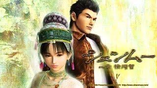 Shenmue Original Soundtrack (Complete)