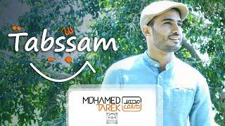 محمد طارق - تبسم |  Mohamed Tarek - Tabassam