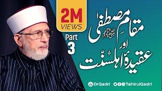 Maqam e Mustafa ﷺ aur Aqida Ahle Sunnat [03]  Shaykh-ul-Islam Dr Muhammad Tahir-ul-Qadri