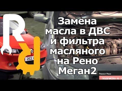 Видео как проверить уровень масла Рено Меган 2