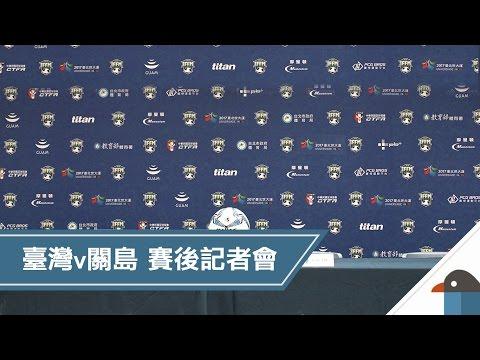 20160319 台灣v關島 賽後記者會 International Friendly Taiwan vs Guam Post-Match Press Conference