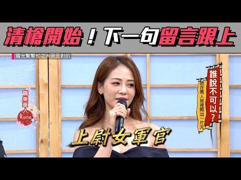 台綜-國光幫幫忙-20190409 誰說不可以?這些妹子在男人堆裡闖出一片天!