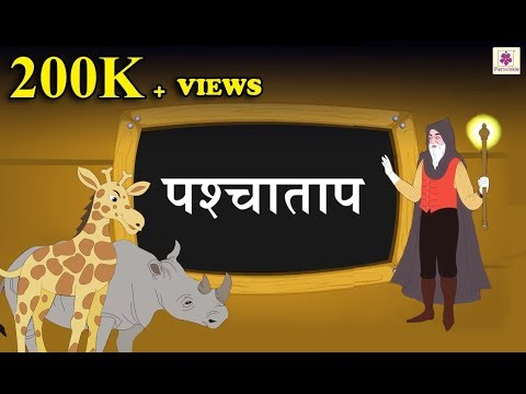 Paschatap | Hindi Short Story For Children With Moral | Periwinkle | Story #5 thumbnail