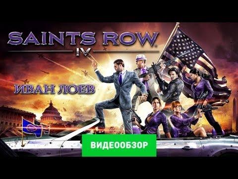 Обзор Saints Row IV [Review]