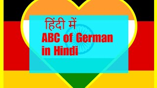 "फटाफट जर्मन सीखे learn German fast and free ""the alphabets"" Buchstabenlied"