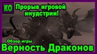 Верность Драконов - Прорыв игровой индустрии! [обзор игры от К.О.]