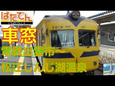 一畑電車 HD車窓 電鉄出雲市~松江しんじ湖温泉1/4