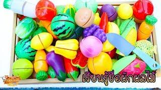 ของเล่นผักผลไม้หั่นได้ | ของเล่นชุดห้องครัว Learn fruits vegetables with toy velcro cutting