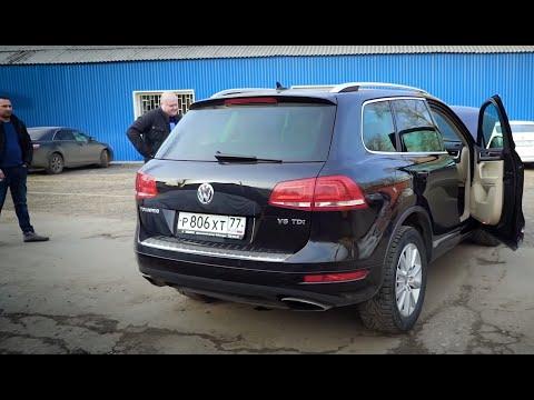Подбор VW Touareg. Логово Честного перекупа.