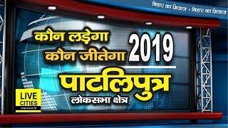 बिहार का मिजाज : Patliputra के यादवों को खूंटा में बांध नहीं पाते हैं Lalu Yadav | LiveCities