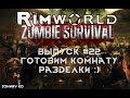 ГОТОВИМ КОМНАТУ РАЗДЕЛКИ - #22 Прохождение Rimworld alpha 18 с модами, Zombieland