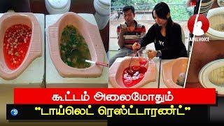 கூட்டம் அலைமோதும் 'டாய்லெட் ரெஸ்ட்டாரண்ட்'  Toilet cafe in indonesia - Tamil Voice
