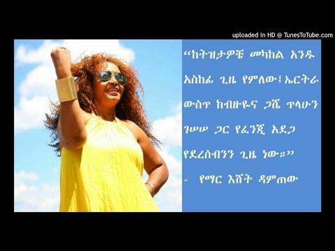 Interview With Singer Yemareshet Damtew - SBS Amharic