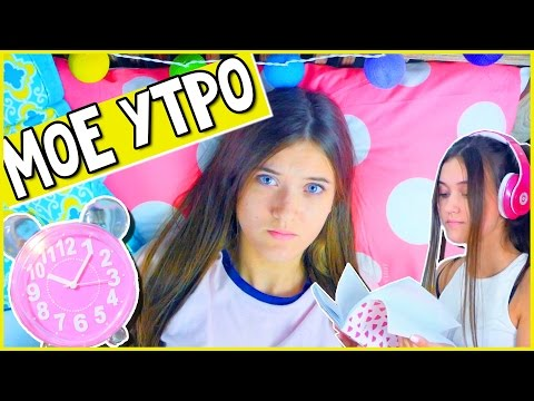 ☼ МОЁ УТРО | MY MORNING ROUTINE ☼  HelloPolly