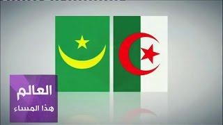 أزمة دبلوماسية بين الجزائر وموريتانيا - العالم هذا المساء