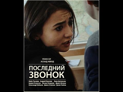 Последний звонок (2016) трейлер