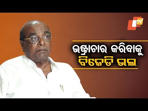 BJD only party where you can make money fearlessly, says Dama Rout