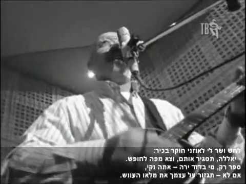 Розенбаум - Мне пел-нашёптывал (пер. на иврит) | רוזנבאום - סנוניות