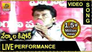 Nernala Kishore || Ninnu Videche Song Live Performance || Telangana Folk Songs
