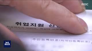 투R]'국민 취업 지원제' 관심 높아