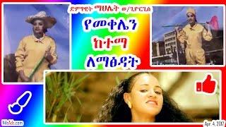 ድምፃዊት ማህሌት ወልደጊዮርጊስ የመቀሌን ከተማ ለማፅዳት እንቅስቃሴ - Singer Mahlet Woldegiorgis clean Mekele