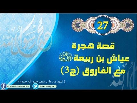 هجرة عياش بن ربيعة مع الفاروق (ج3)