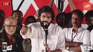 Pawan Kalyan Reveals about YS Rajashekar Reddy Clashes | Janasena Kavathu