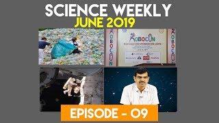 Science Weekly | Science News In Hindi | News In Science