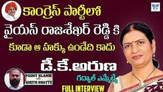 D.K.Aruna Exclusive Full Interview || Gadwal MLA Telangana Congress Party || Myra Media