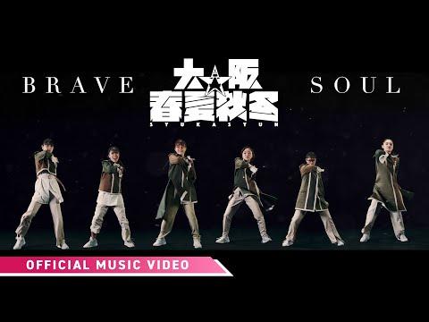 大阪☆春夏秋冬 / Brave Soul -Music Video-