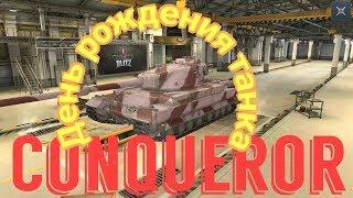 День рождения танка Conqueror Wot Blitz