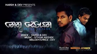 Nethu Soyana - Harsh & Dev [Lyrics Video]
