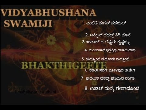 Vidyabhushana swami - jukebox audio