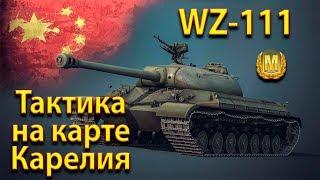 Позиция и тактика ТТ WZ-111 на карте WOT Карелия
