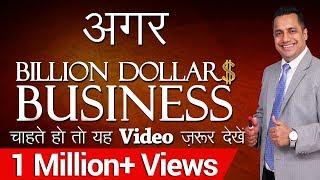 अगर Billion Dollar $ Business चाहते हो तो देखें.. A Motivational Video in Hindi by Vivek Bindra