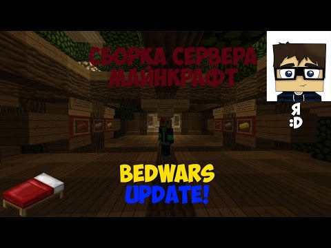 сервера bed wars майнкрафт 1.5.2 #10