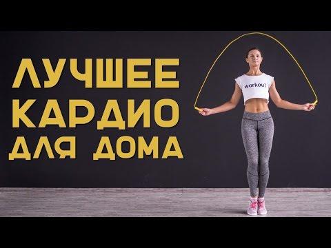 Лучшая кардио тренировка для дома [Workout | Будь в форме]