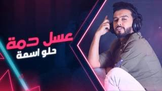 "عبدالله الهميم "" جكليته "" - (Abdullah alhameem - chukletah (Lyrics Video 3D"